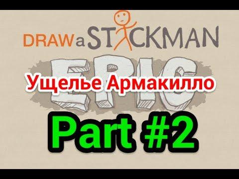 Draw a stickman: EPIC part #2 | УЩЕЛЬЕ АРМАКИЛЛО