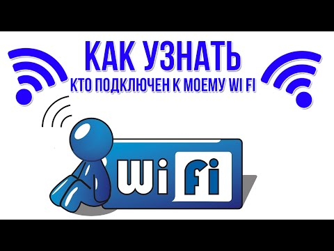 Как узнать кто подключен к моему Wi Fi?