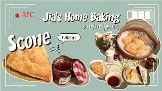 홈베이킹: 스콘?Home Baking: Scone