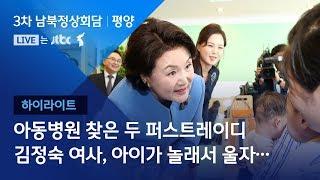 '옥류 아동병원' 찾은 두 퍼스트레이디, 아이가 울자…