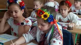 Урок украинского языка  в 1- Б классе. День украинской вышиванки .