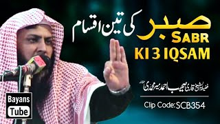 Sabr Ki 3 Qismain | Three Types Of Patience | Qari Sohaib Ahmed | @BayansTube