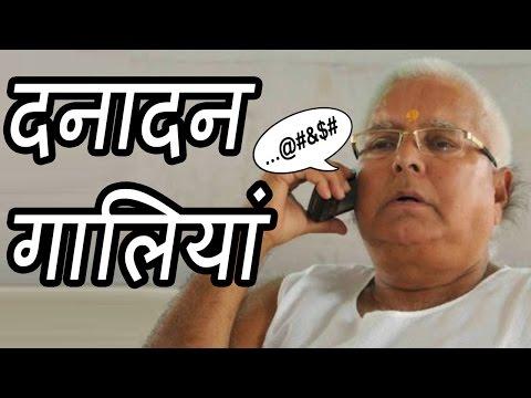 RJD Chief Lalu Prasad Yadav को पड़ीं धड़ाधड़ गालियां !!!
