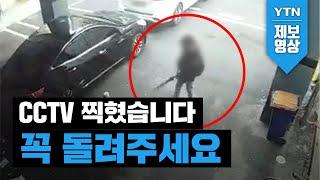 [제보영상] CCTV 찍혔습니다. 지금이라도 돌려주세요. / YTN