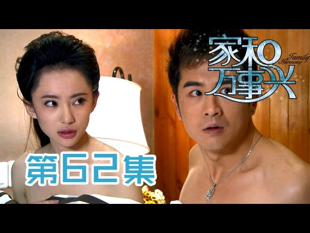 ???????Nursing Our Love ?62? ?????? Jia Cheng successfully proposes 1080P