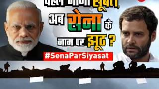 Taal Thok Ke: Controversial letter to President's office to target Modi government?