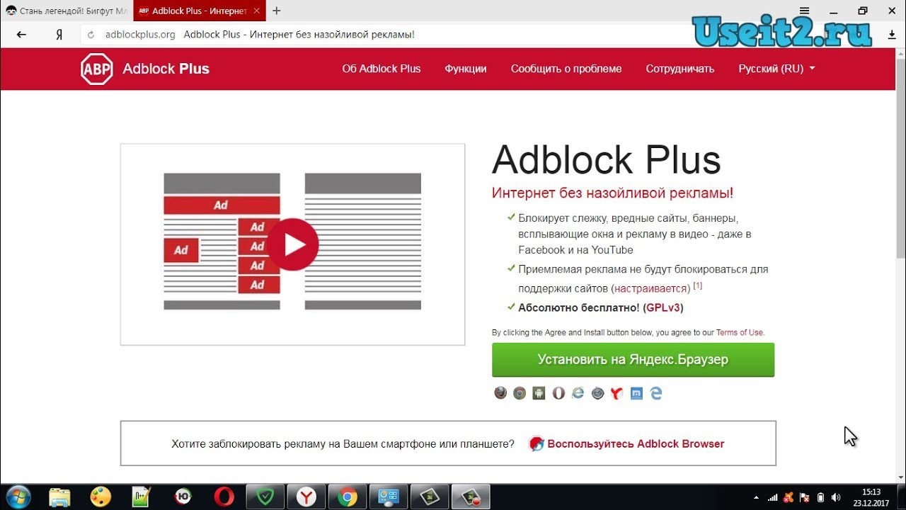 Программы для блокировки рекламы в интернет школа по созданию сайтов спб