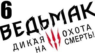 """прохождение Ведьмак 3: Дикая охота (сложность """"на смерть"""") #6"""