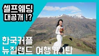 한국커플 뉴질랜드 여행기 feat.셀프웨딩 Korean couple in Newzealand