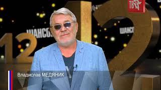 Владислав МЕДЯНИК поздравляет Шансон ТВ с днем рождения