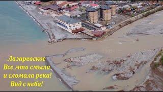 Вот ,что снесла и поломала река Псезуапсе! Вид с неба!🌴ЛАЗАРЕВСКОЕ СЕГОДНЯ🌴СОЧИ.