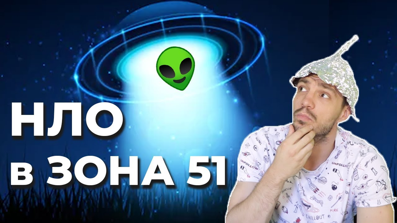 Идвали ли са Извънземни на Земята? [НЛО в Зона 51]