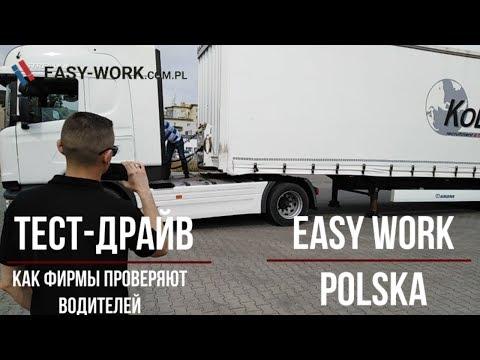 Как фирмы проводят тест драйв водителей - Easy Work Код 95 Познань