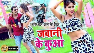 #Antra Singh Priyanka #Video_Song_2020 // जवानी के कुआँ // #Santosh Sawan का सबसे खतरनाक New Song