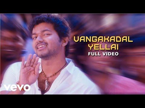 Vanga Kadal Ellai Song Lyrics From Sura