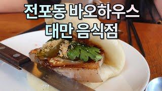 서면맛집/전포바오하우스/부산맛집