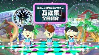 氣志團 / ~KDTV氣志團結成20周年記念アルバム「万謡集」全曲紹介~