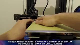 Подготовка к первой 3D печати Anet A6 / Prepare to printing on Anet A6