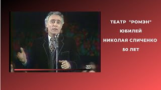 Николай Сличенко.Юбилей 50 лет.
