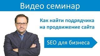 SEO для бизнеса. Видео-семинар. Введение.