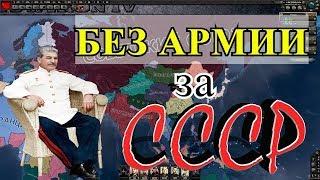 БЕЗ АРМИИ ЗА СССР! - Hearts of Iron 4