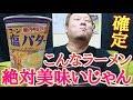 【新商品】絶対美味そうなラーメンを食べたら想像よりもめっちゃ美味かった!!