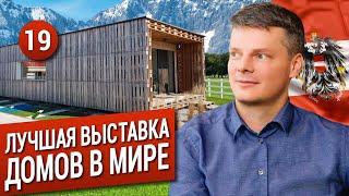 Лучшая выставка домов в мире. Тренды домостроения в Европе. Необычные дома.