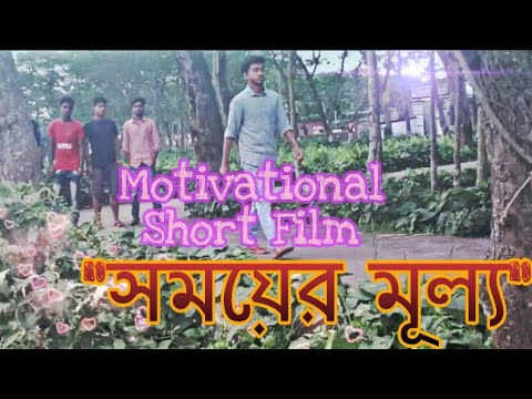 || সময়ের মূল্য || Motivational short film in bangla || Every Boys Should Watch This Video