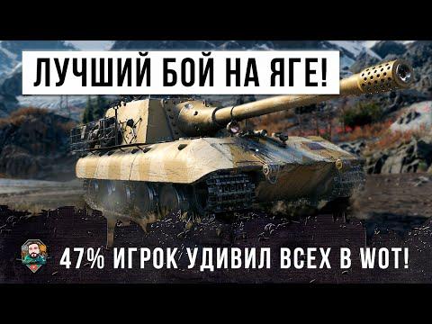 ЛУЧШИЙ БОЙ НА ЯГЕ! 47% ПСИХ УДИВИЛ ВСЕХ В WORLD OF TANKS!