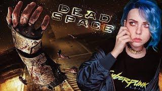 DEAD SPACE - МЕРТВЫЙ СТРАШНЫЙ КОСМОС