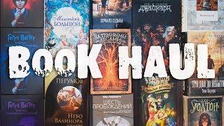 Покупки Зимы | Фэнтези, Фантастика, Детские книги и Комиксы