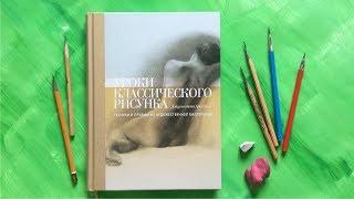 Книга Джульетты Аристид