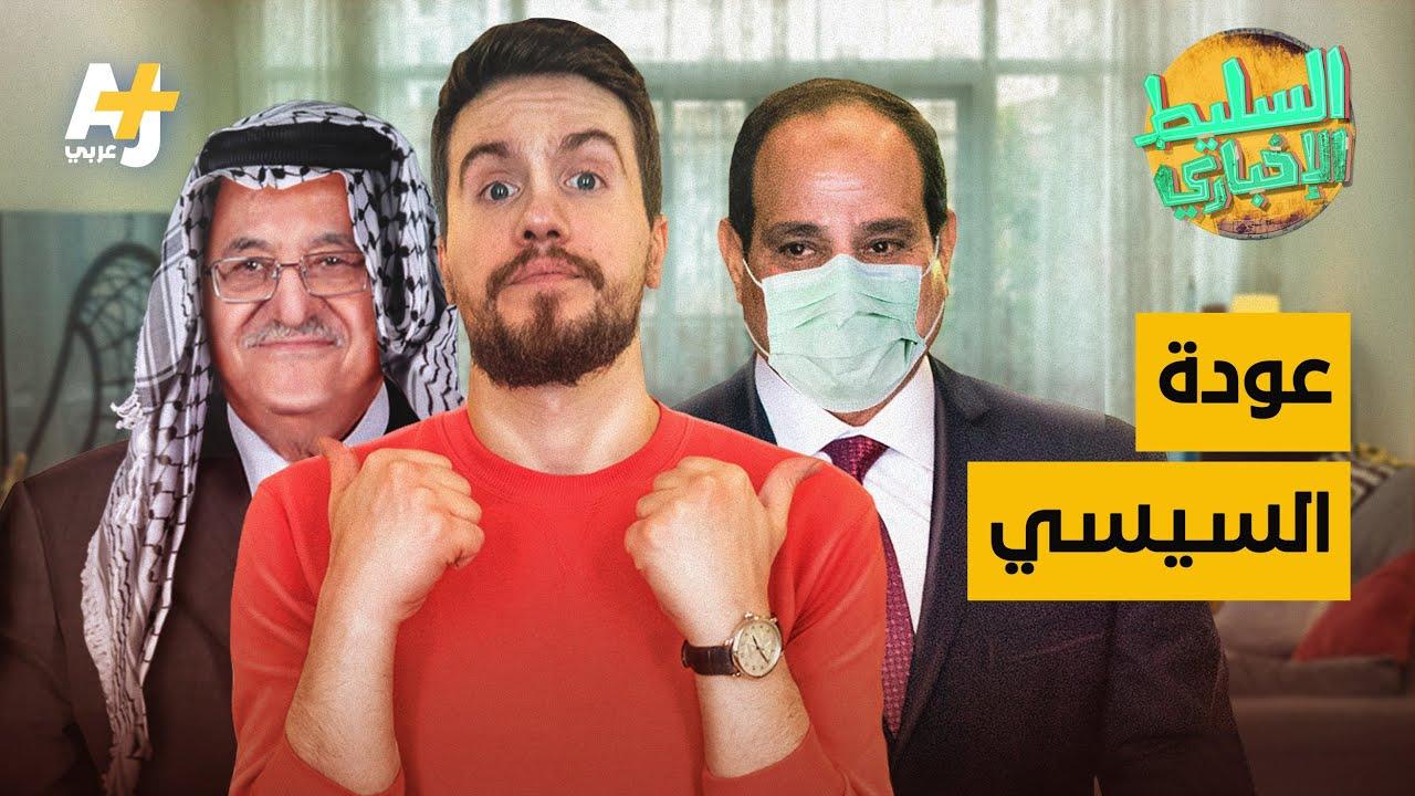 السليط الإخباري - عودة السيسي | الحلقة (15) الموسم الثامن