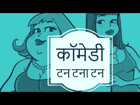 कॉमेडी टन टना टन ,Comedy tan tna tan,Rajat Roy Online Acting,Whatsapp +91-8981812014