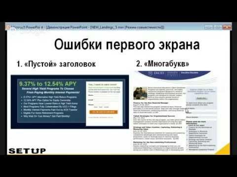 2.4 Алексей Пучков. Продающие лендинги  Теория и практика создания