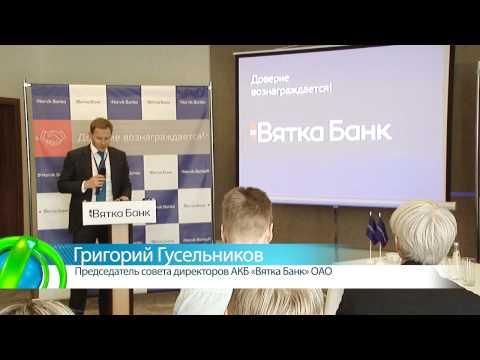 Презентация нового фирменного стиля «Вятка Банка»