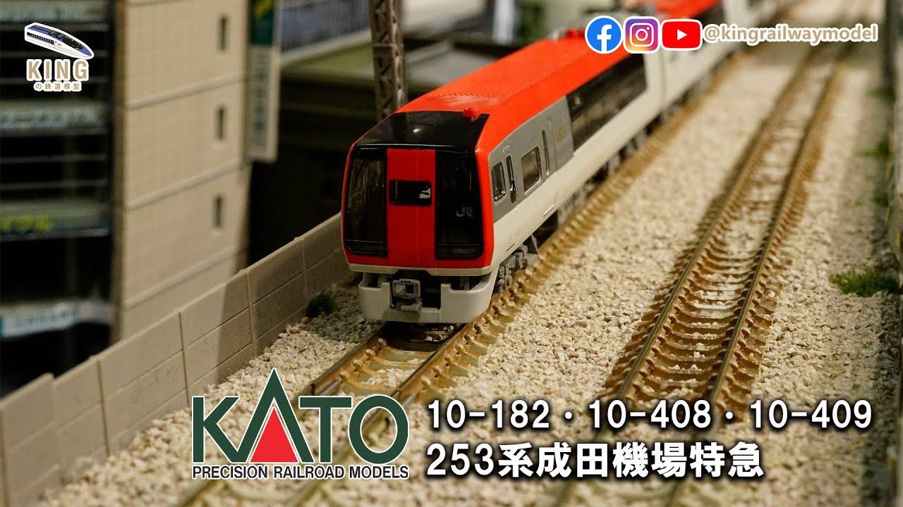 NEX 253系 Narita Express 成田特快 6+3+3 編成|Kato 10-182 10-408 10-409 ...