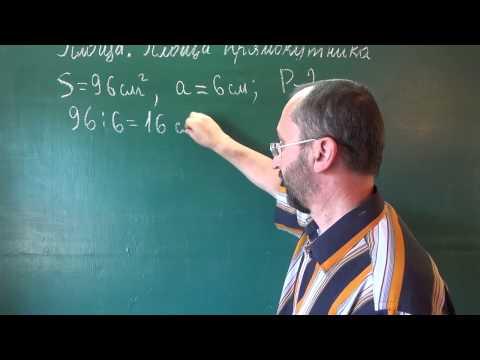 Площа прямокутника - 5 клас