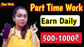 PART TIME WORK || EARN DAILY 500-1000₹ || New Earning Apk 2020