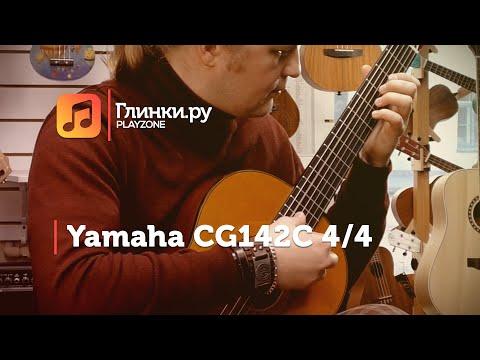 Гитара классическая Yamaha CG142C 4/4 - Роман Зорькин - Глинки.Ру PLAYZONE