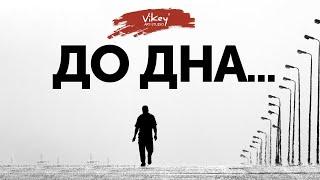 """Стихи """"До дна..."""" Ок Мельниковой, читает В. Корженевский (Vikey), 0+"""