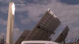 EBS 클립뱅크(Clipbank) - 태양열 발전소(S…
