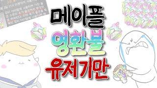 메이플스토리 만화 - 감동실화 추가옵션 기만