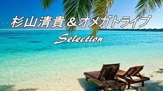 杉山清貴&オメガトライブの楽曲を10曲 選曲しました。 尚、CM広告...
