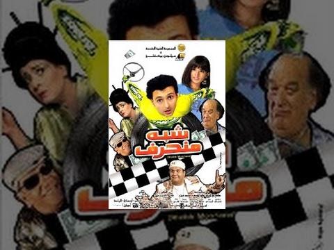 فيلم شبة منحرف HD كامل / مشاهدة اون لاين