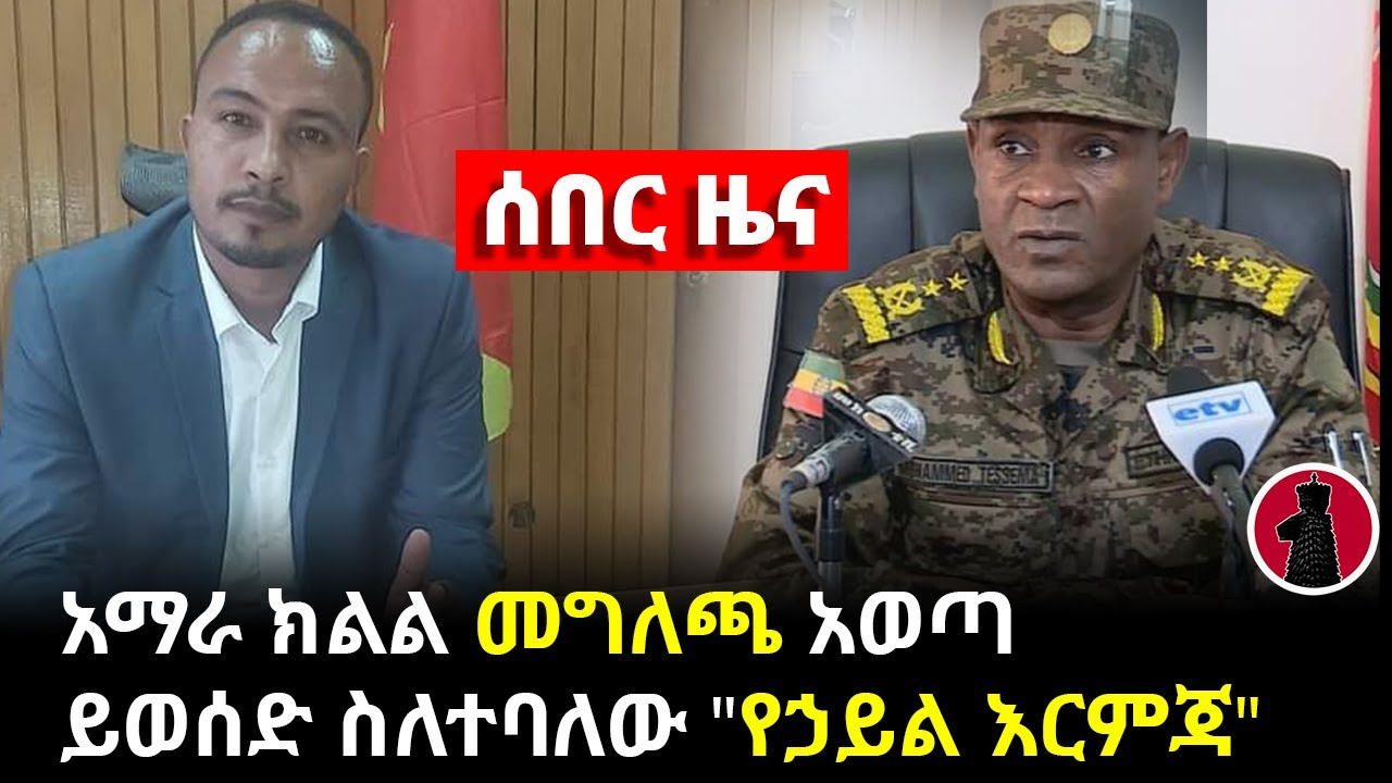 Statement from Amhara Communication affairs office