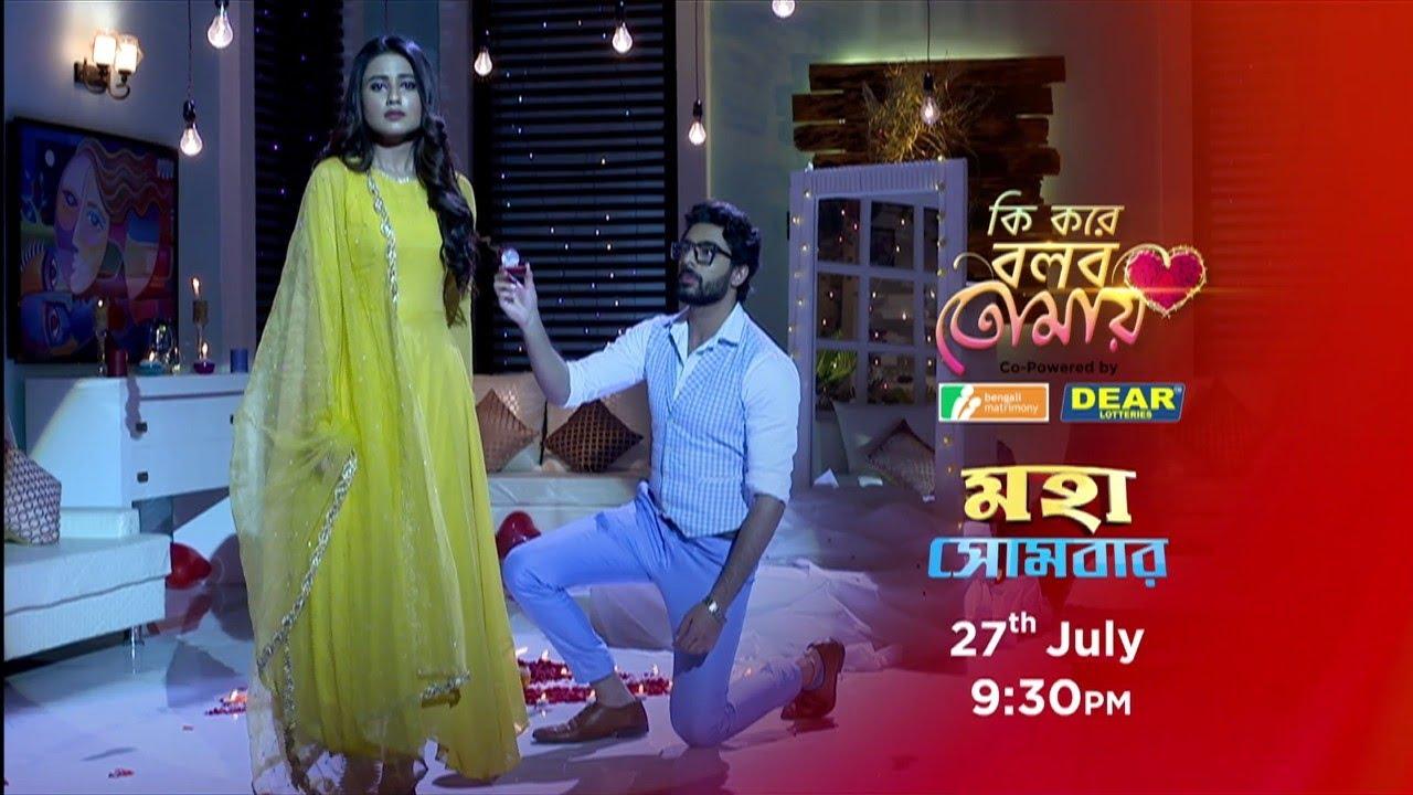 || NEW PROMO | কি করে বলবো তোমায়  27th JULY ' মহা সোমবার 9:30 pm #ZeeBangla