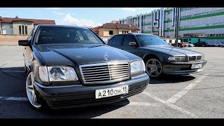 Сравнение от Марата Бороды: MERCEDES w140 vs. BMW e38