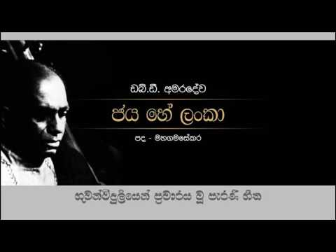 Jayahe Lanka, W D Amaradewa, Old Radio Songs