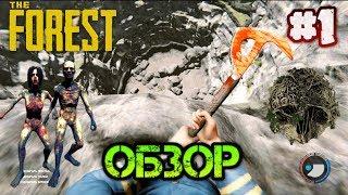 Обзор игры The Forest. Выживаем на острове с суровыми туземцами! Игра не для слабаков